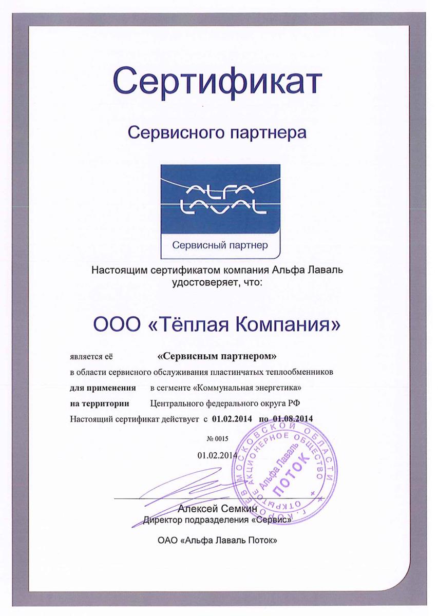 Сертификат на теплообменник альфа-лаваль программа расчёта теплообменника скачать бесплатно без регистрации и смс