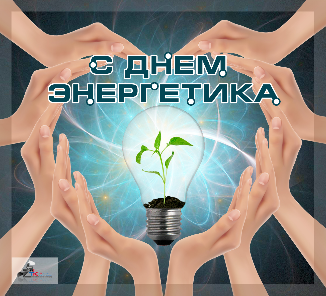 22 декабря день энергетика поздравление