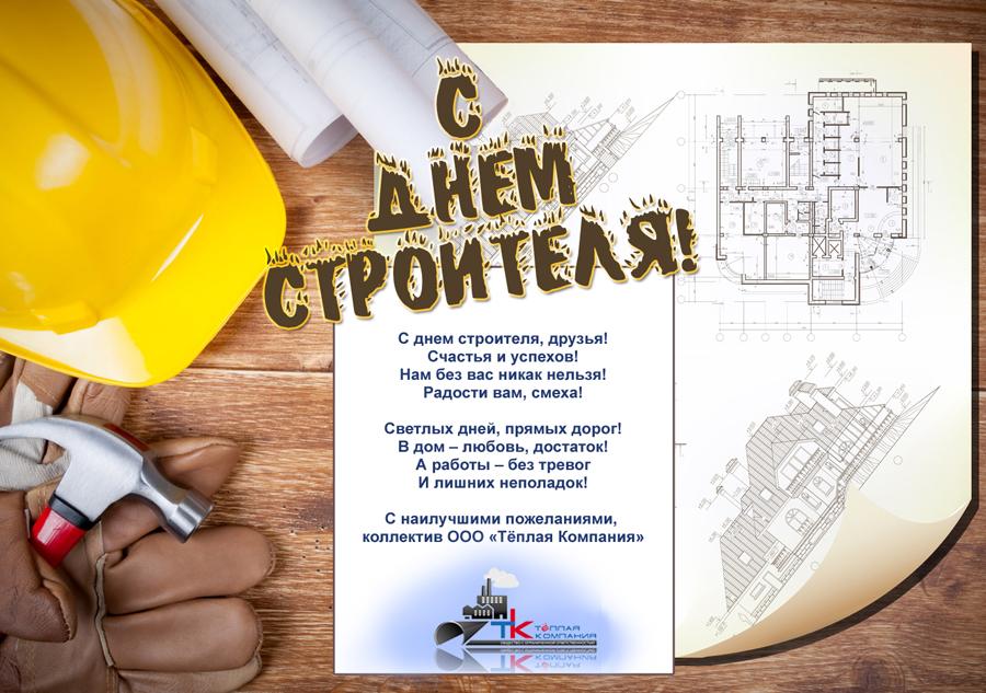 Поздравления компании с днем строителя 16