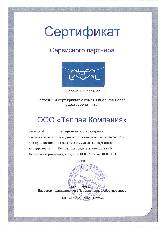 Теплообменник альфа лаваль сертификат соединение печи с теплообменником
