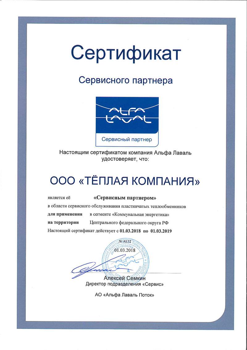 Теплообменники этра сертификат Пароводяной подогреватель ПП 1-50-2-2 Обнинск