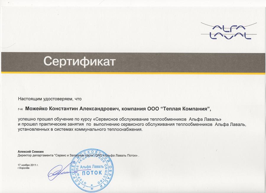 Cillit HS 23 Combi - Промывка теплообменников Бийск