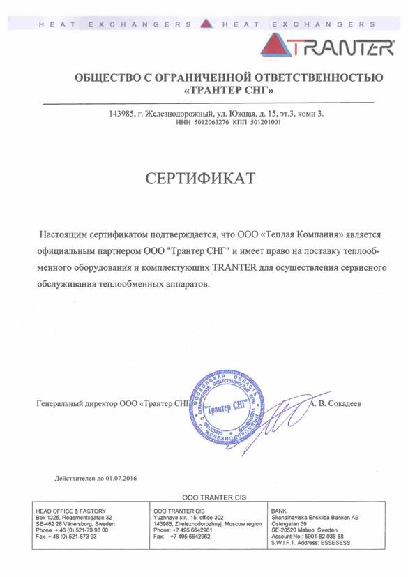 Кожухотрубный конденсатор ONDA L 17.302.1524 Шадринск
