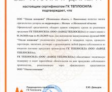 Тёплая Компания - Официальный дилер и сервисный партнер ГК