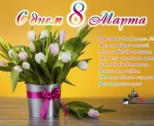 ТЁПЛАЯ КОМПАНИЯ поздравляет всех женщин C 8 Марта 2017!