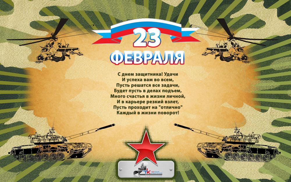 23 февраля поздравление по родам войск