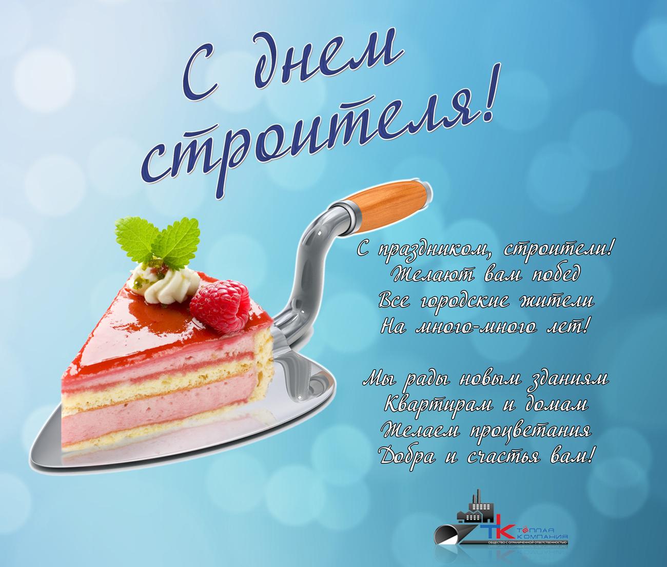 Праздничная открытка с днем строителя, открытка украинском языке