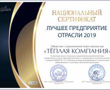 ТЁПЛАЯ КОМПАНИЯ получила национальный сертификат