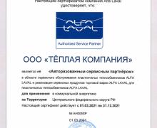 Тёплая Компания - Авторизованный сервисный партнер компании Альфа Лаваль (сертификат до 31.12.2021)