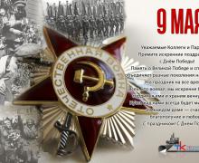ТЁПЛАЯ КОМПАНИЯ поздравляет Вас с 75 годовщиной Победы!