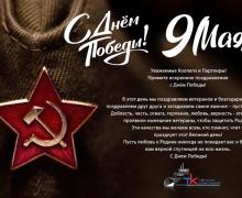 ТЁПЛАЯ КОМПАНИЯ поздравляет Вас с 76 годовщиной Победы!