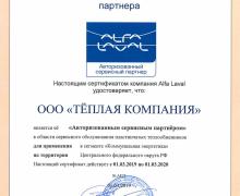 Тёплая Компания - Авторизованный сервисный партнер компании Альфа Лаваль (сертификат до 1.03.2020)
