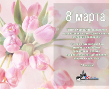 ТЁПЛАЯ КОМПАНИЯ поздравляет очаровательных дам с 8 Марта!